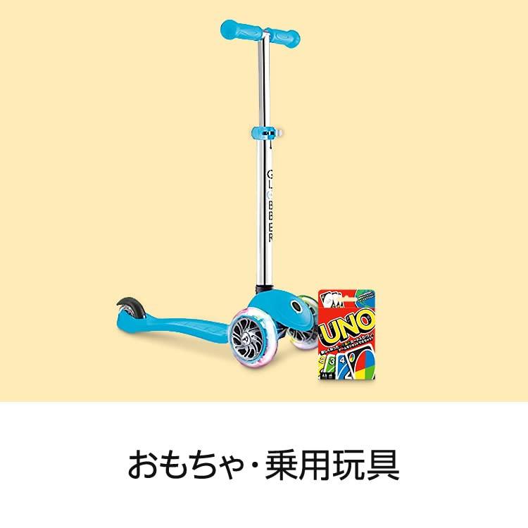 おもちゃ・乗用玩具