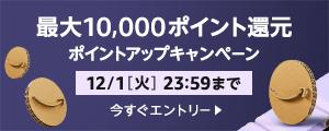 最大10,000ポイント還元ポイントアップキャンペーン 事前エントリー受付中