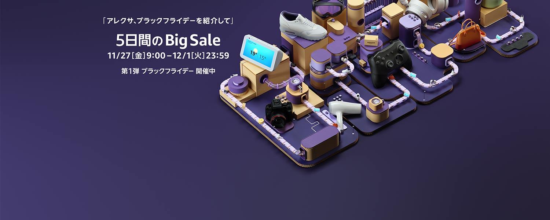 Amazon ブラックフライデー スタート!おすすめ商品を紹介!【ゲーム&ブルーレイ・DVD・ミュージック】