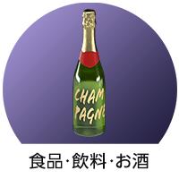 食品・飲料・お酒