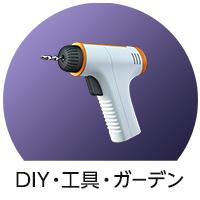 DIY・工具・ガーデン・産業用品
