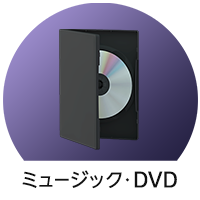 ミュージック・DVD