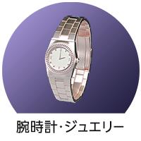 腕時計・ジュエリー