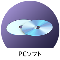 PCソフト