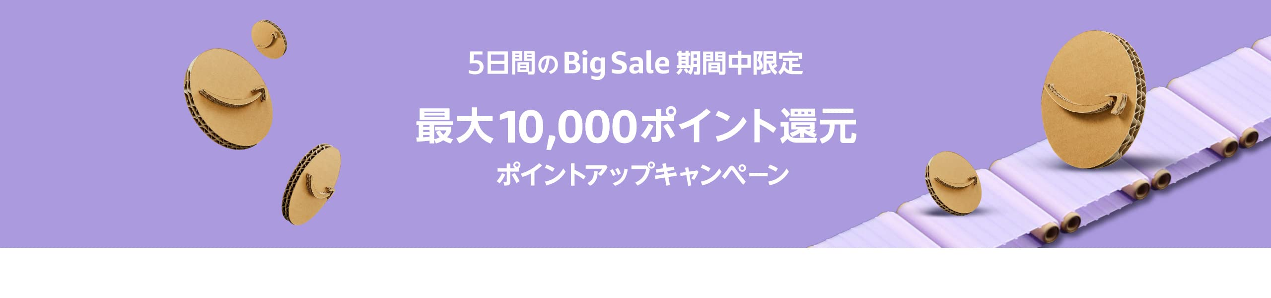 最大10,000ポイント還元 ポイントアップキャンペーン