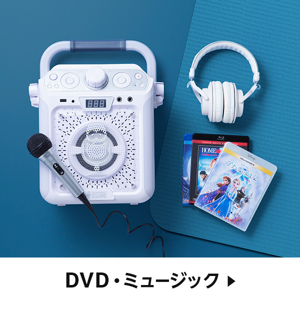 DVD・ミュージック・楽器