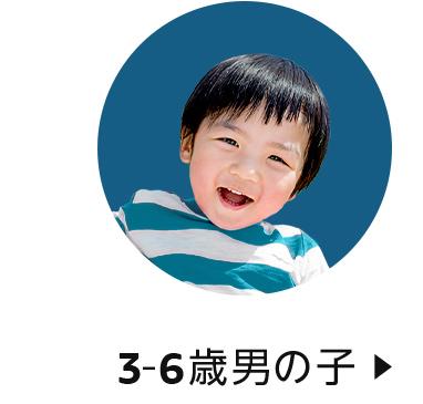 クリスマスギフト 3-6歳男の子