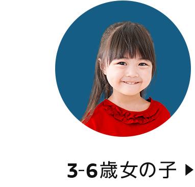 クリスマスギフト 3-6歳女の子