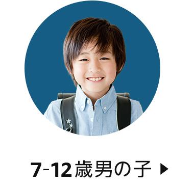 クリスマスギフト 7-12歳男の子