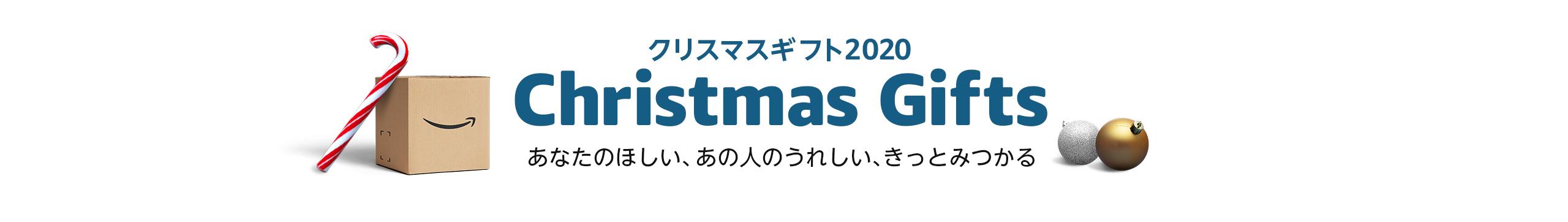 クリスマスギフト2020