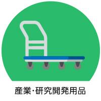 産業・研究開発用品