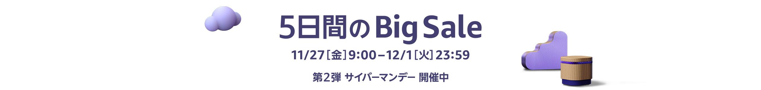 5日間のBig Sale 11/27 [金] 9:00 - 12/1 [火]23:59 第2弾 サイバーマンデー 開催中