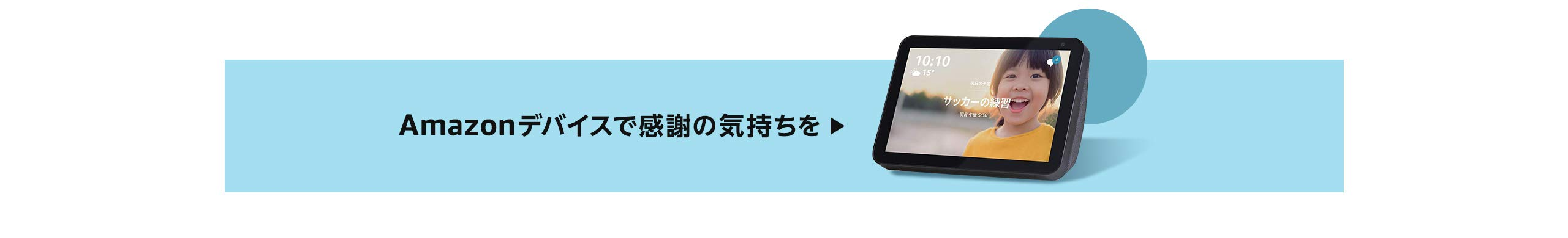 父の日 Amazonデバイスで感謝の  Amazon Echo Kindle Fire Stick