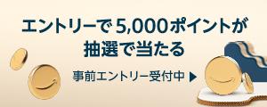 エントリーで5,000ポイントが抽選で当たる 事前エントリー受付中
