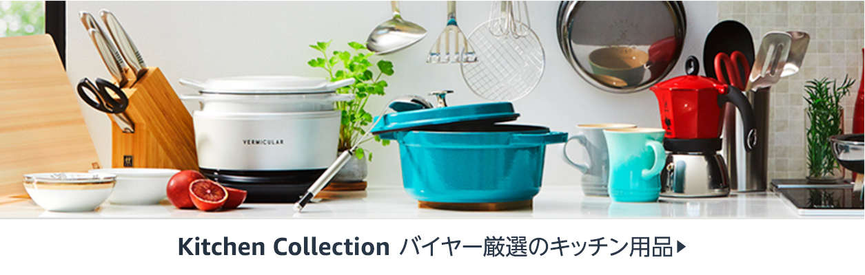 Kitchen Collection バイヤー厳選のキッチン用品