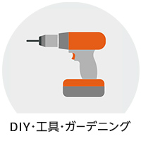 DIY・工具・ガーデニング