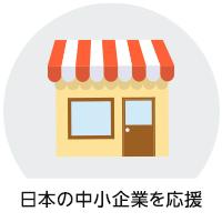 中小企業の販売商品