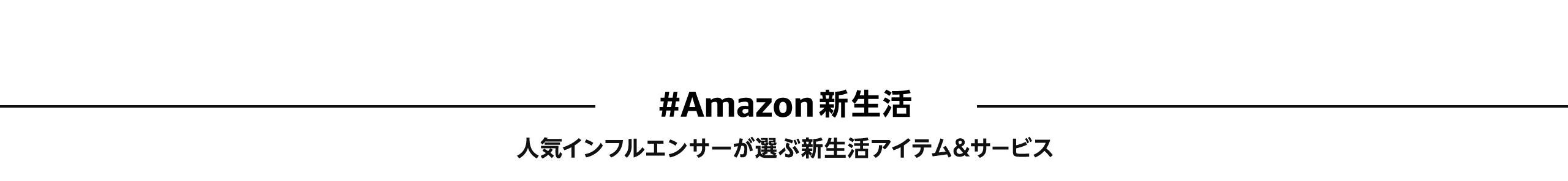 Amazon新生活 人気インフルエンサーが選ぶ新生活アイテム&サービス