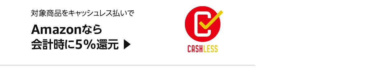 対象商品をキャッシュレス支払いで会計時に5%還元