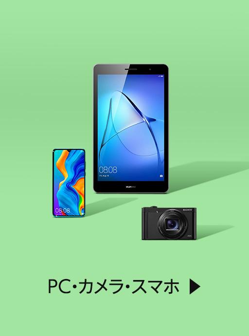 PC・スマホ・カメラ・周辺機器