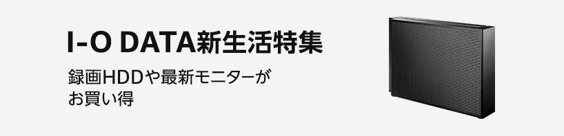 I-O DATA 新生活特集