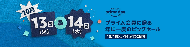 【Amazonプライムデー】2019/7/15から開催、先行キャンペーンが実施中