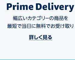 Prime Delivery