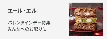 バレンタインギフト R.Lの神戸スイーツバレンタインデー特集。みんなに配れるスイーツ