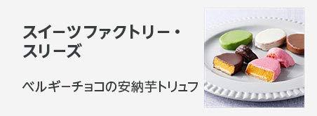 バレンタンギフト 安納芋トリュフで話題の品種子島産100%の安納芋とベルギーチョコレートの贅沢トリュフ