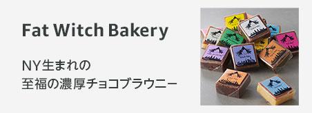バレンタンギフト NY生まれのブラウニー専門店「ファットウィッチベーカリー」が贈る至福の濃厚チョコブラウニー