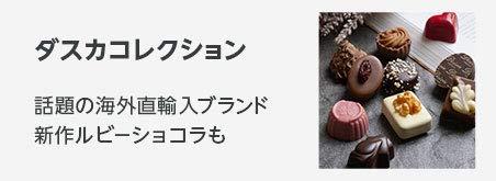 バレンタンギフト 【冬季限定】ダスカコレクション百貨店で連日行列の海外直輸入ブランド  新作ルビーショコラなど絶品揃い