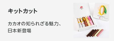 バレンタンギフト キットカット カカオの知られざる魅力、日本新登場