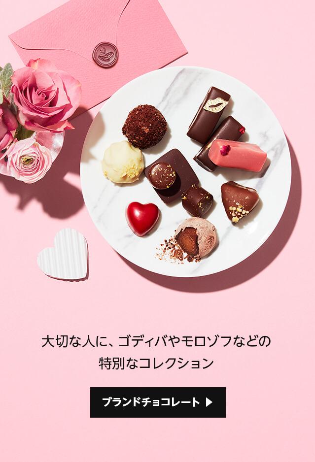 バレンタインギフト ブランドチョコレート