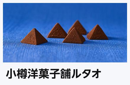 小樽洋菓子舗ルタオ