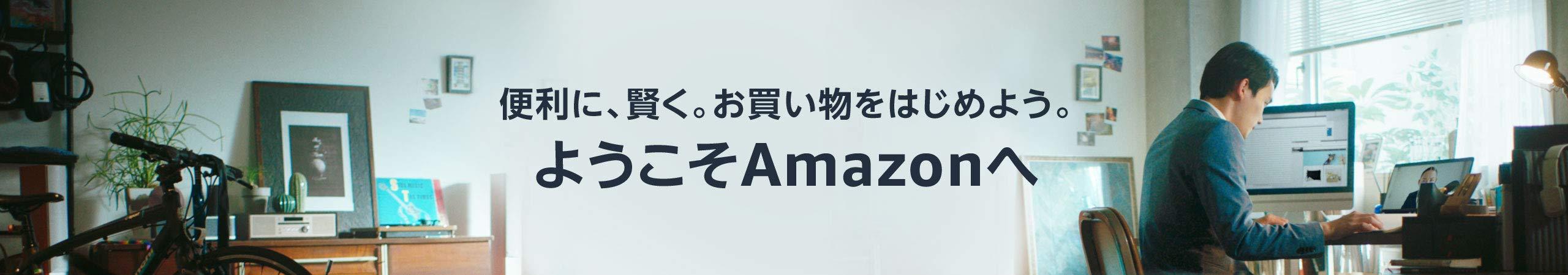 便利に、賢く。お買い物をはじめよう。ようこそAmazonへ