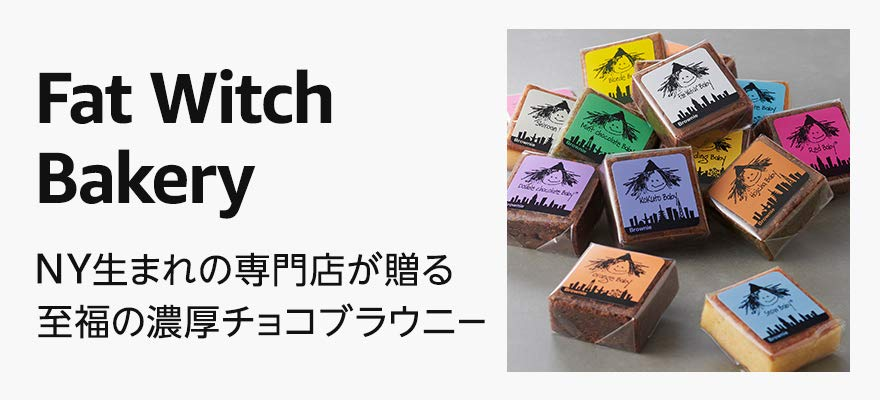 Fat Witch Bakeryのホワイトデーギフト