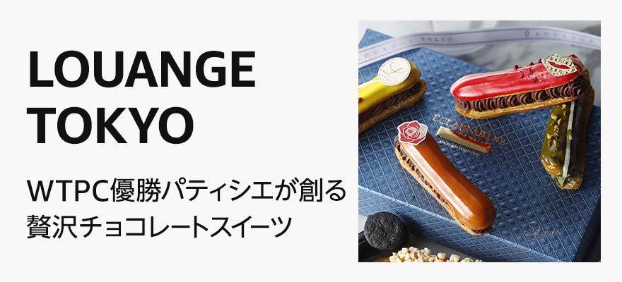 LOUANGE TOKYOのホワイトデーギフト