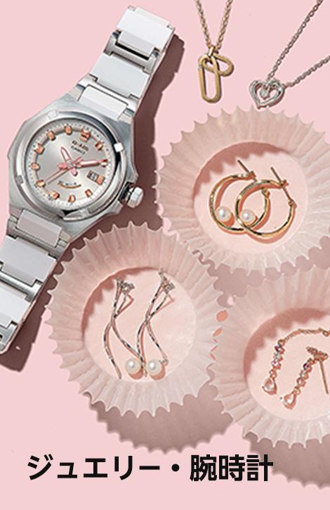 ホワイトデーギフト ジュエリー・腕時計