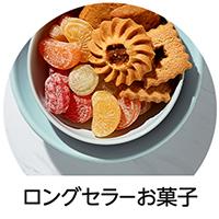 定番お菓子