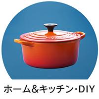ホーム&キッチン・DIY