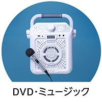 DVD・ミュージック
