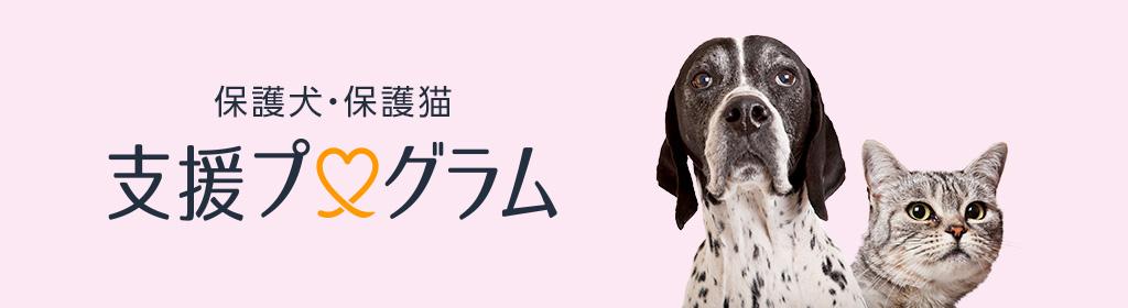 保護犬・保護猫 支援プログラム