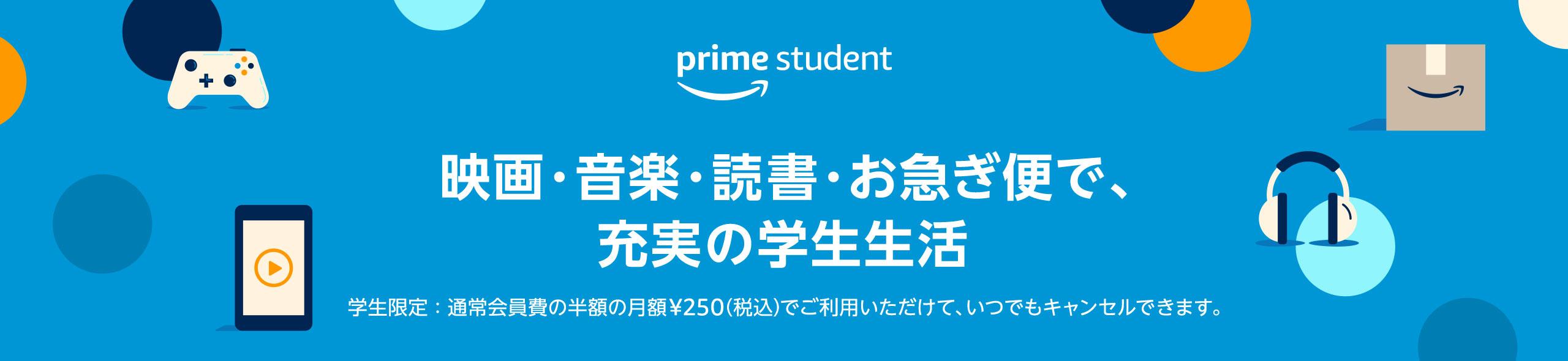 映画や音楽そのほか特典がたくさん Prime Student