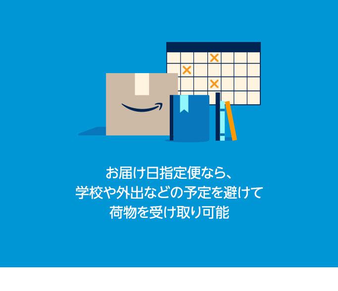 お届け日指定便なら、学校や外出などの予定を避けて荷物を受け取り可能