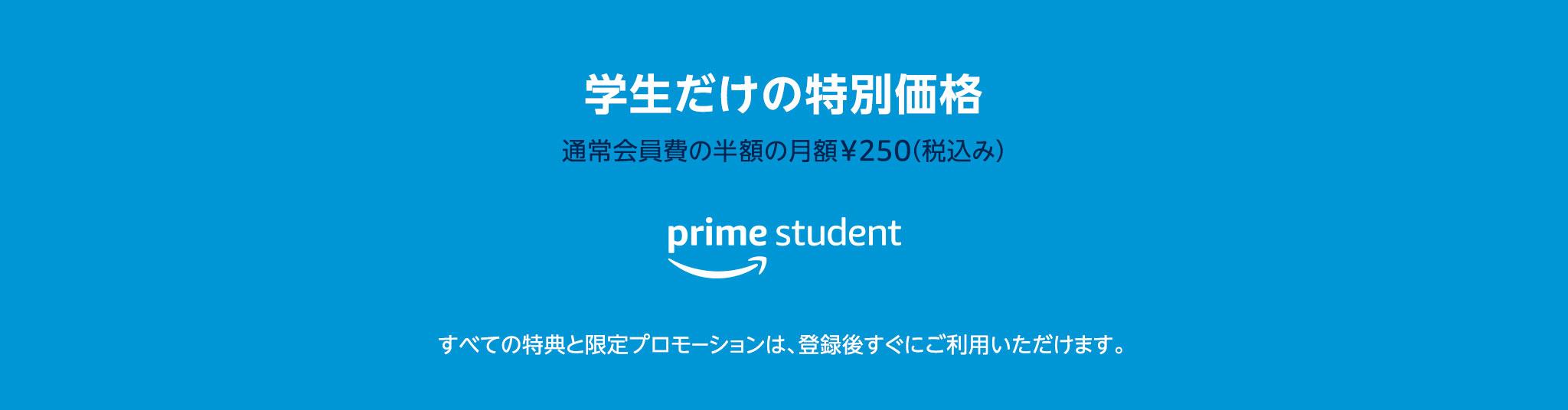学生だけの特別価格* 通常会員費の半額の月額¥250(税込み)  すべての特典と限定プロモーションは、登録後すぐにご利用いただけます。