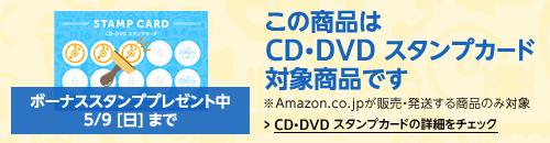 CD・DVD スタンプカード ボーナススタンプ プレゼント中 5/9 (日) まで