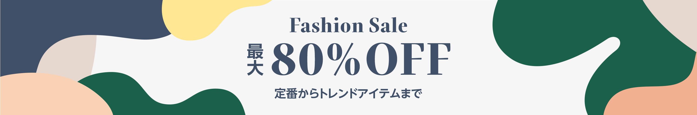 ファッション セール