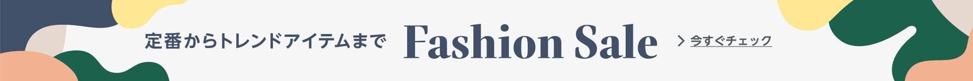 Fashion Sale 定番からトレンドアイテムまで