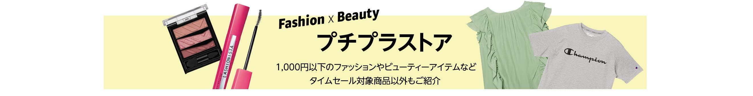 プチプラストア Fashion x Beauty 1,000円以下のファッションやビューティーアイテムなどタイムセール対象商品以外もご紹介