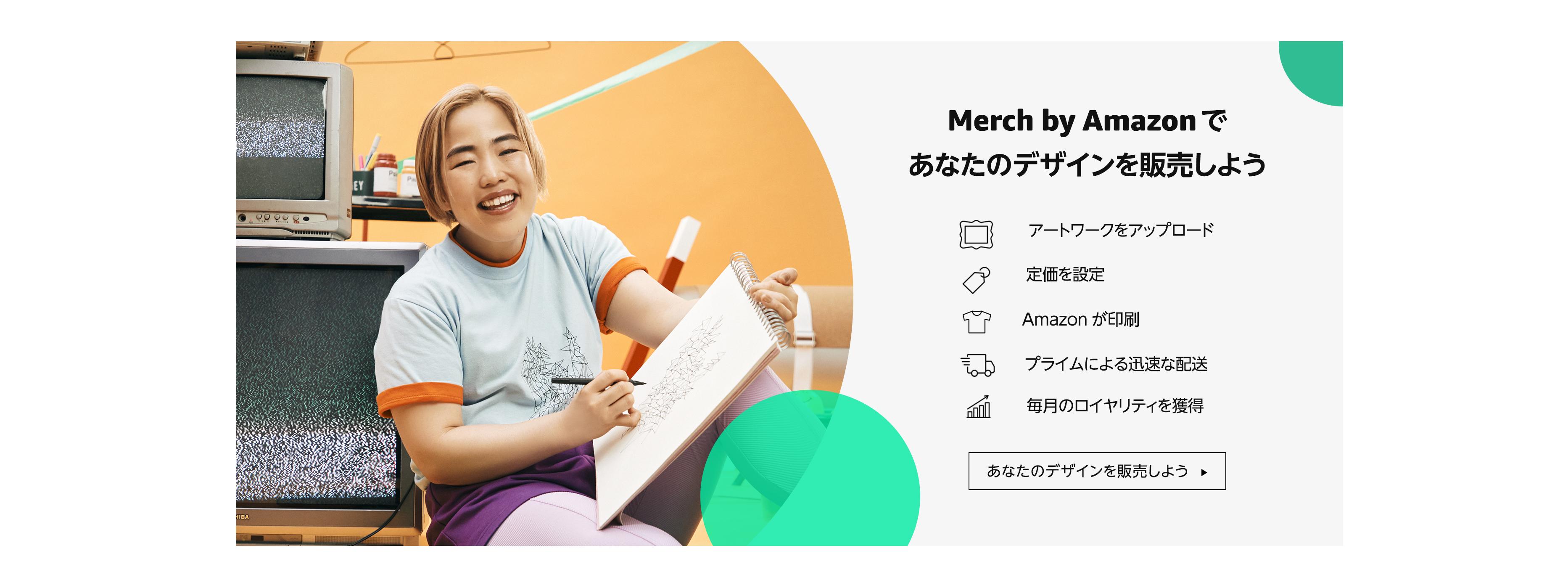 Merch by Amazonであなたのデザインを販売しよう